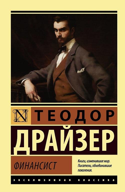 Купить Финансист, Теодор Драйзер, 978-5-17-106459-4