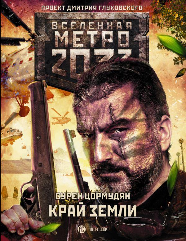 Купить Метро 2033: Край земли. Затерянный рай, Сурен Цормудян, 978-5-17-104376-6
