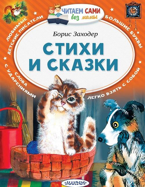 Купить Стихи и сказки, Борис Заходер, 978-5-17-106106-7
