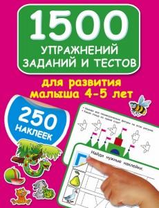 Книга 1500 упражнений, заданий и тестов для развития малыша 4-5 лет