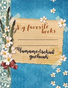 Книга Читательский дневник. Мои любимые книги