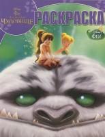 Книга Феи. Легенда о Чудовище. Волшебная раскраска