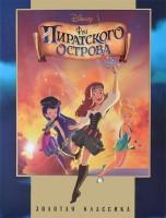 Книга Феи. Загадки пиратского острова.