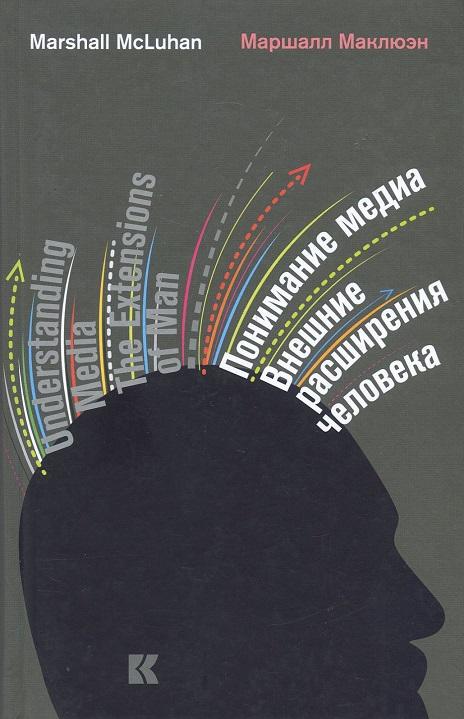 Купить Понимание медиа. Внешние расширения человека, Герберт Маклюэн, 978-5-9950-0877-4