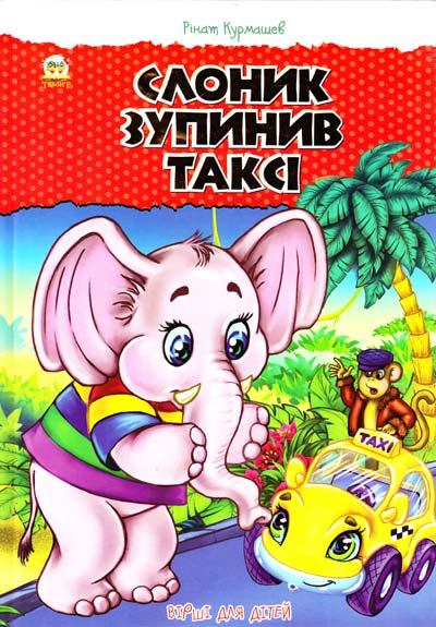 Купить Слоник зупинив таксі, Рінат Курмашев, 978-617-695-352-4