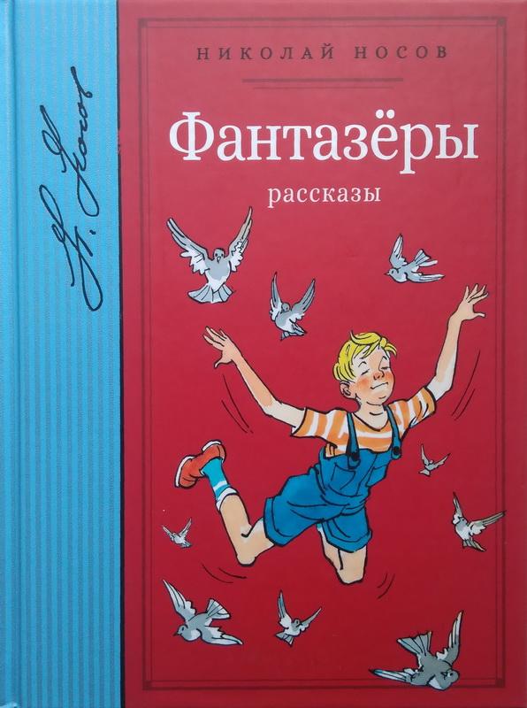 Купить Фантазёры, Николай Носов, 978-5-389-12530-8