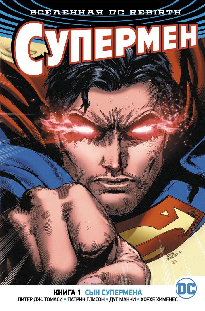 Купить Вселенная DC. Rebirth. Супермен. Книга 1. Сын Супермена, Патрик Глисон, 978-5-389-14446-0
