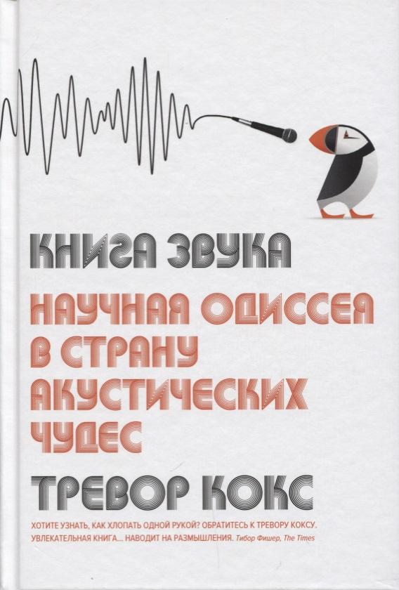 Книга звука. Научная одиссея в страну акустических чудес, Тревор Кокс, 978-5-389-12714-2  - купить со скидкой