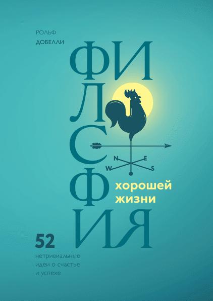 Купить Философия хорошей жизни. 52 нетривиальных идеи о счастье и успехе, Рольф Добелли, 978-5-00117-460-8