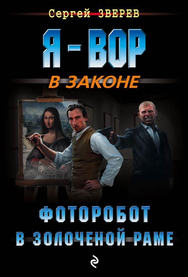 Купить Фоторобот в золоченой раме, Сергей Зверев, 978-5-699-98475-6