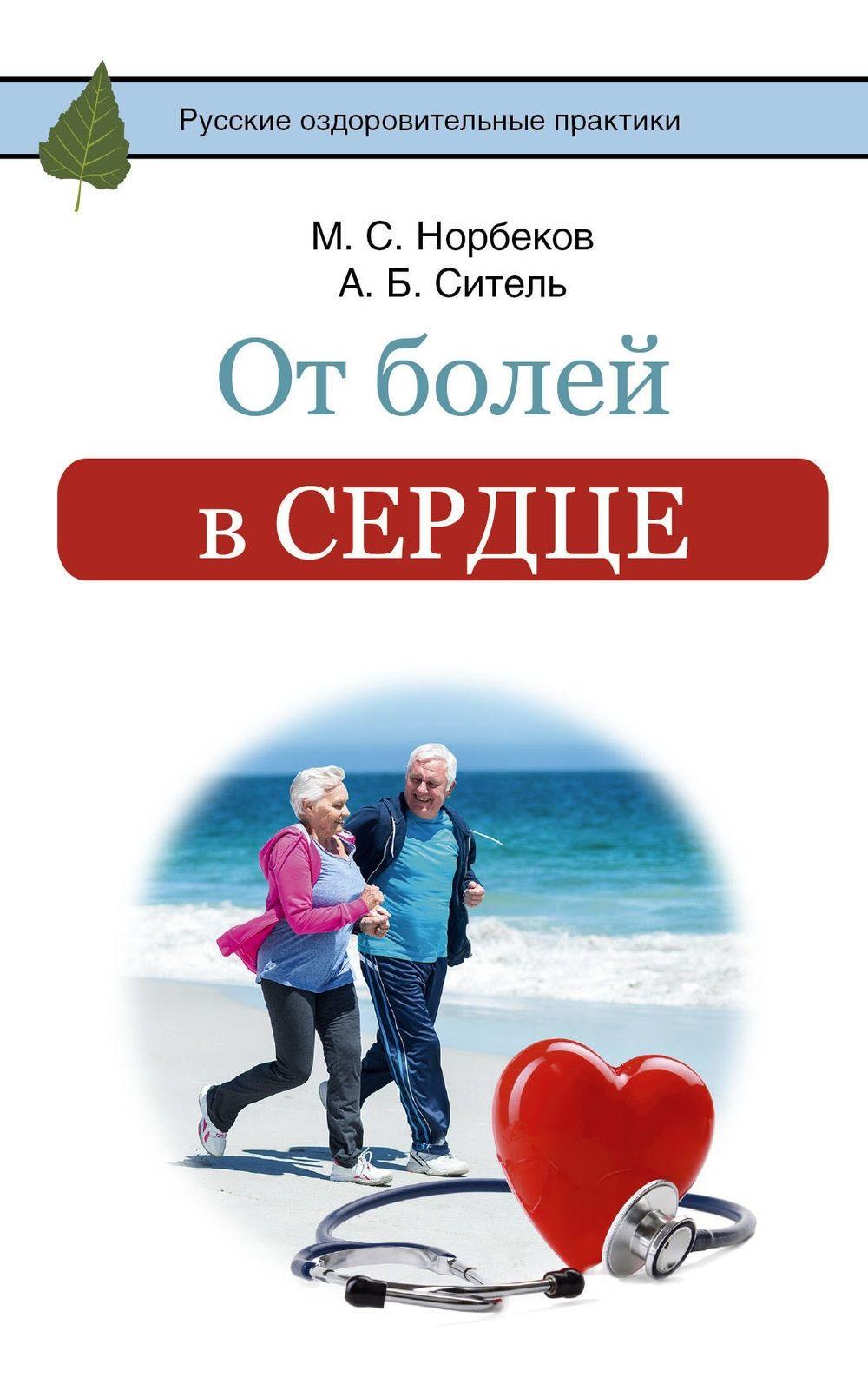 Купить От болей в сердце, Мирзакарим Норбеков, 978-5-17-106075-6