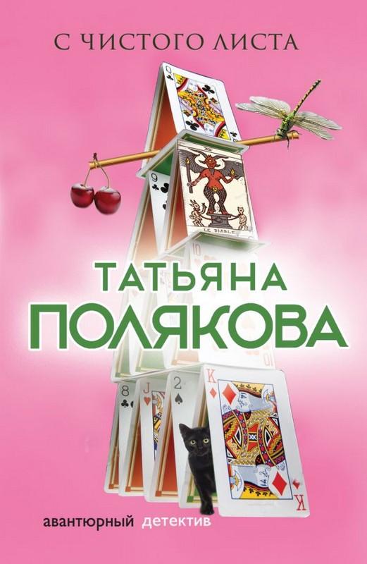 Купить С чистого листа, Татьяна Полякова, 978-5-04-092473-8