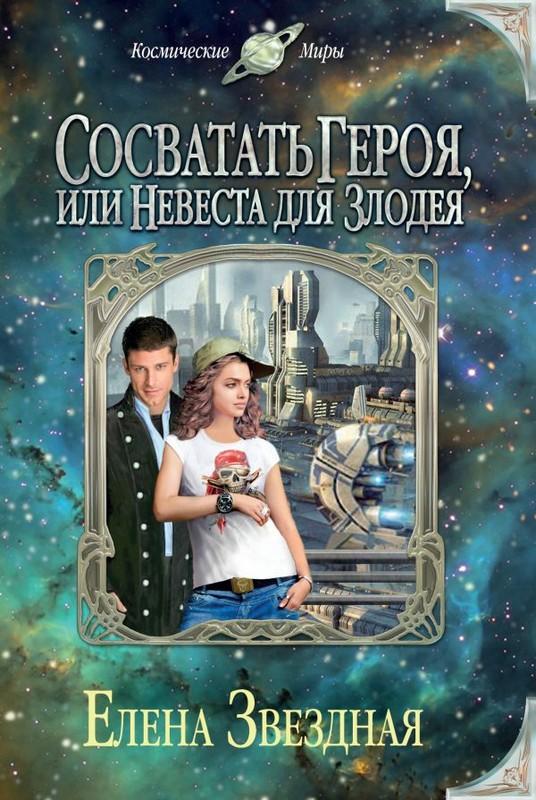 Купить Сосватать героя, или Невеста для злодея, Елена Звездная, 978-5-699-87560-3