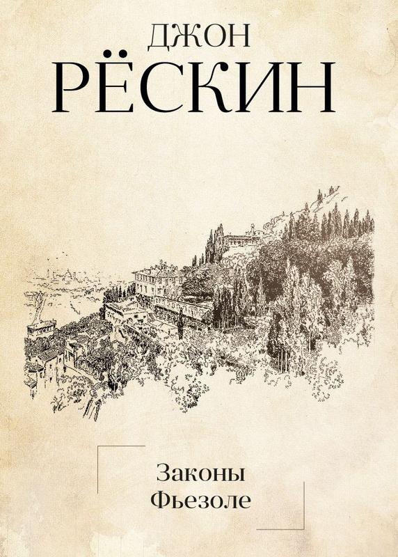 Купить Законы Фьезоле, Джон Рескин, 978-5-386-10619-5