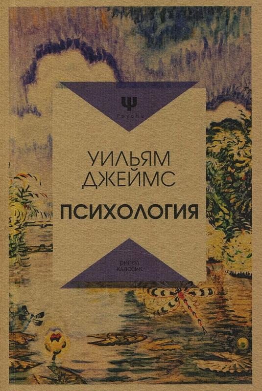 Купить Психология, Уильям Джеймс, 978-5-386-10629-4