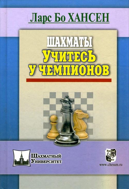 Купить Шахматы. Учитесь у чемпионов, Ларс Хансен, 978-5-94693-364-3