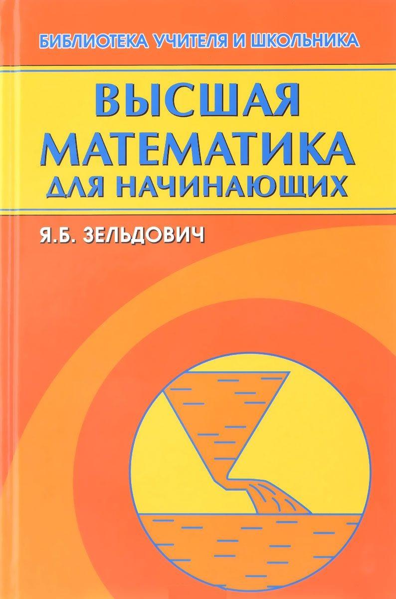 Купить Высшая математика для начинающих и ее приложения к физике, Яков Зельдович, 978-5-9221-1667-1