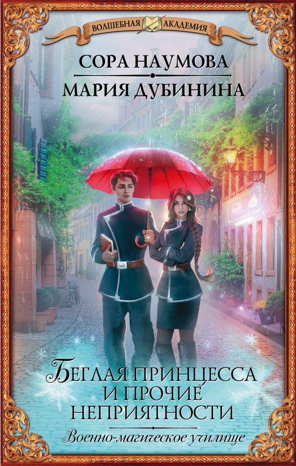 Купить Беглая принцесса и прочие неприятности. Военно-магическое училище, Мария Дубинина, 978-5-17-106314-6