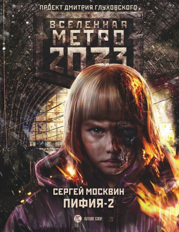 Купить Метро 2033. Пифия-2. В грязи и крови, Сергей Москвин, 978-5-17-088537-4
