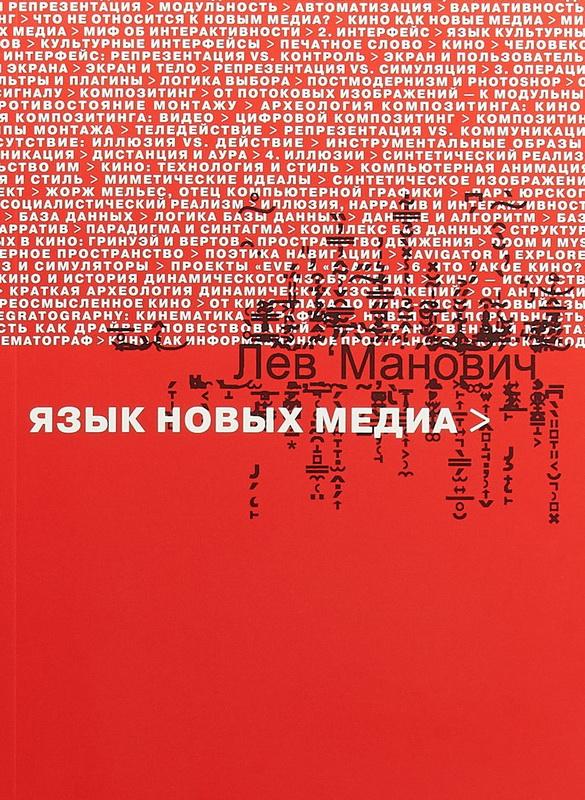 Купить Язык новых медиа, Лев Манович, 978-5-91103-411-5