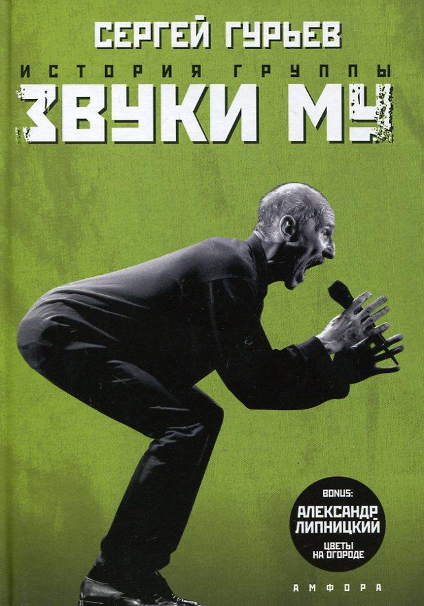 Купить История группы 'Звуки Му', Сергей Гурьев, 978-5-367-00765-7