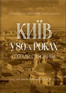 Книга Київ у 80-х роках. Спогади старожила