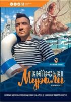 Книга Київські мурали