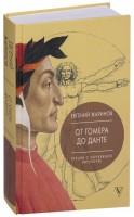 Книга Лекции о зарубежной литературе. От Гомера до Данте