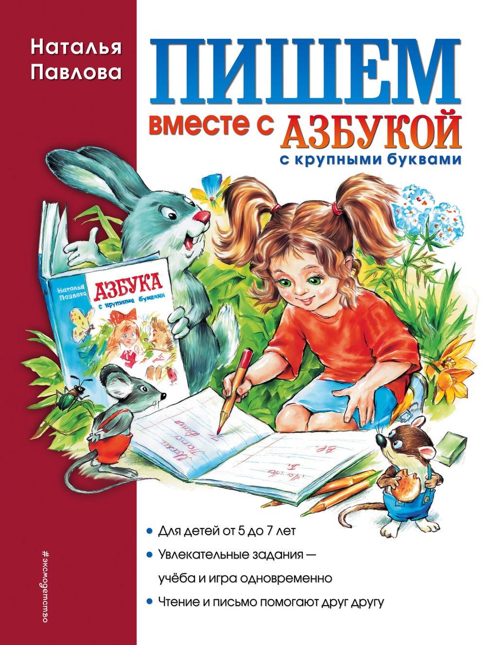 Купить Пишем вместе с 'Азбукой с крупными буквами', Наталья Павлова, 978-5-699-52640-6