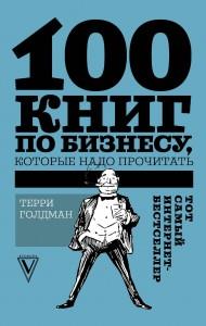 Книга 100 книг по бизнесу, которые надо прочитать