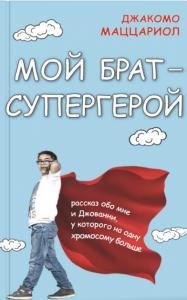 Книга Мой брат - супергерой