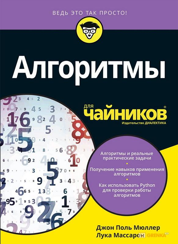 Купить Алгоритмы для чайников, Лука Массарон, 978-5-9909446-2-6