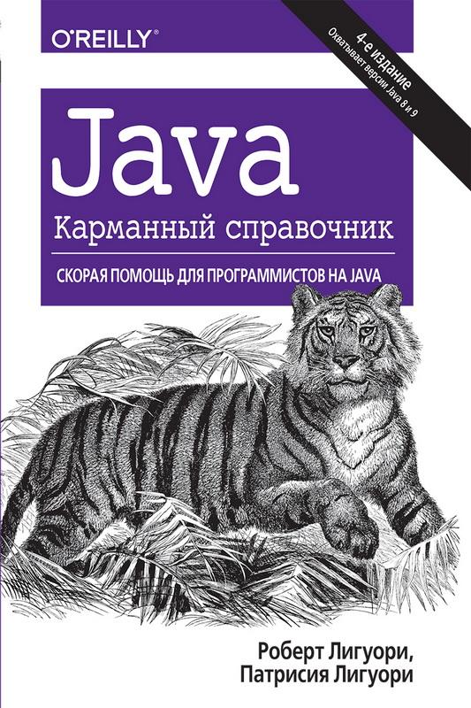 Купить Java. Карманный справочник, Патриция Лигуори, 978-5-9500296-7-7