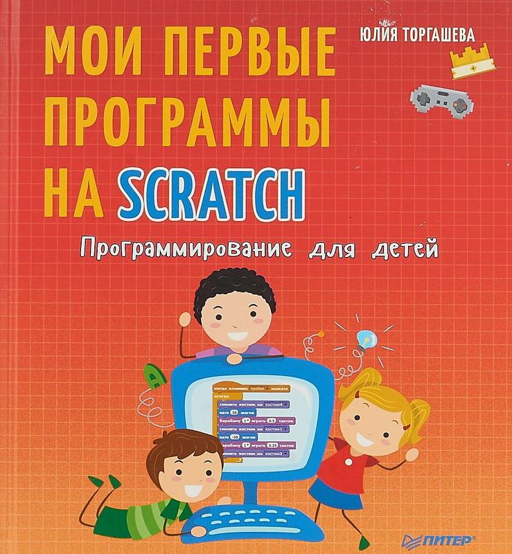 Купить Программирование для детей. Мои первые программы на Scratch, Юлия Торгашева, 978-5-4461-0881-7