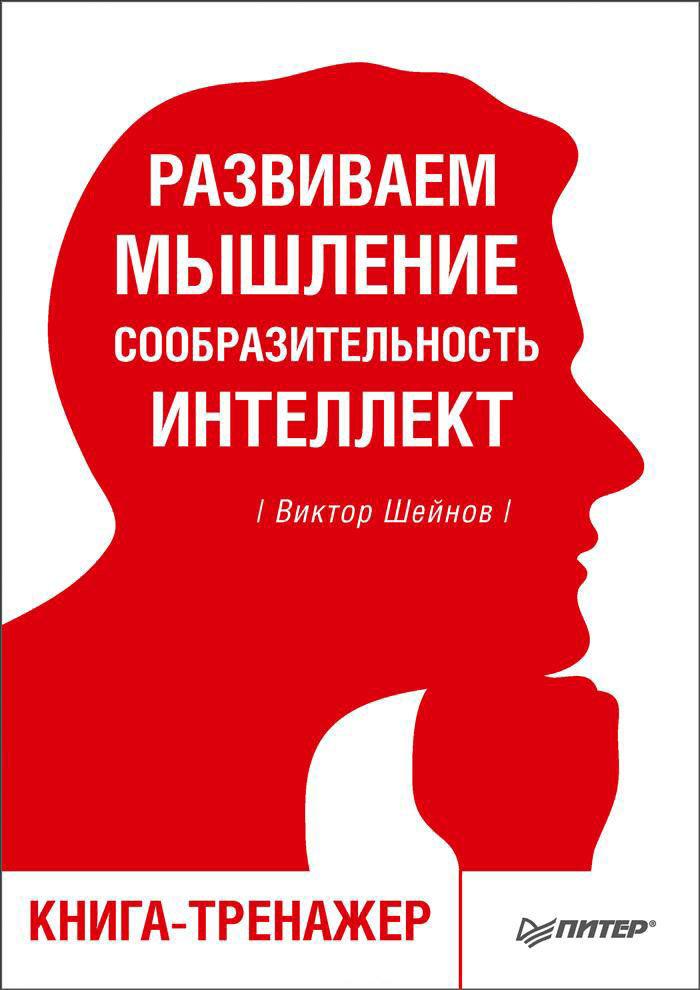 Купить Развиваем мышление, сообразительность, интеллект. Книга-тренажер, Виктор Шейнов, 978-5-4461-0576-2