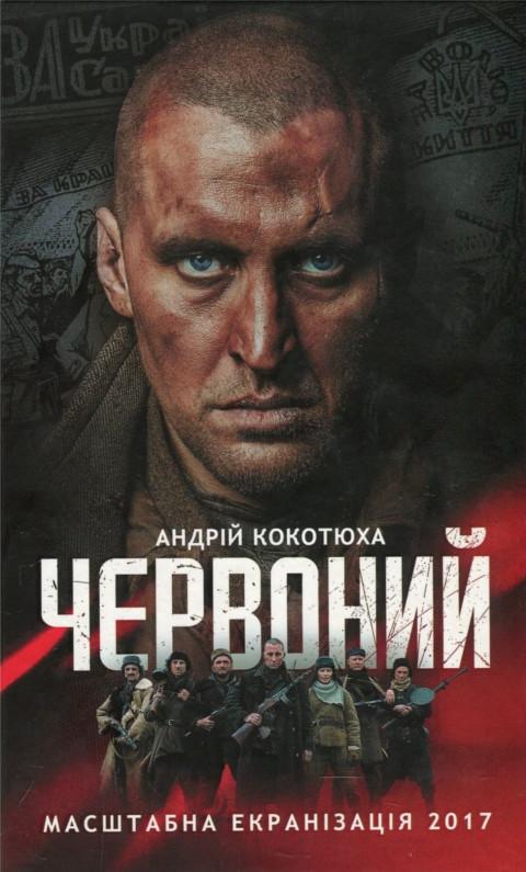 Купить Червоний, Андрій Кокотюха, 978-617-12-5059-8