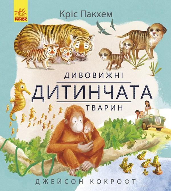 Купить Дивовижні дитинчата тварин, Кріс Пакхем, 978-617-09-4287-6