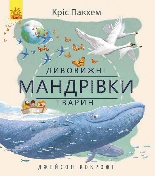Купить Дивовижні мандрівки тварин, Кріс Пакхем, 978-617-094-289-0