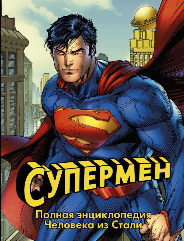 Купить Супермен. Полная энциклопедия Человека из Стали, Дэниел Уоллес, 978-5-17-099016-0