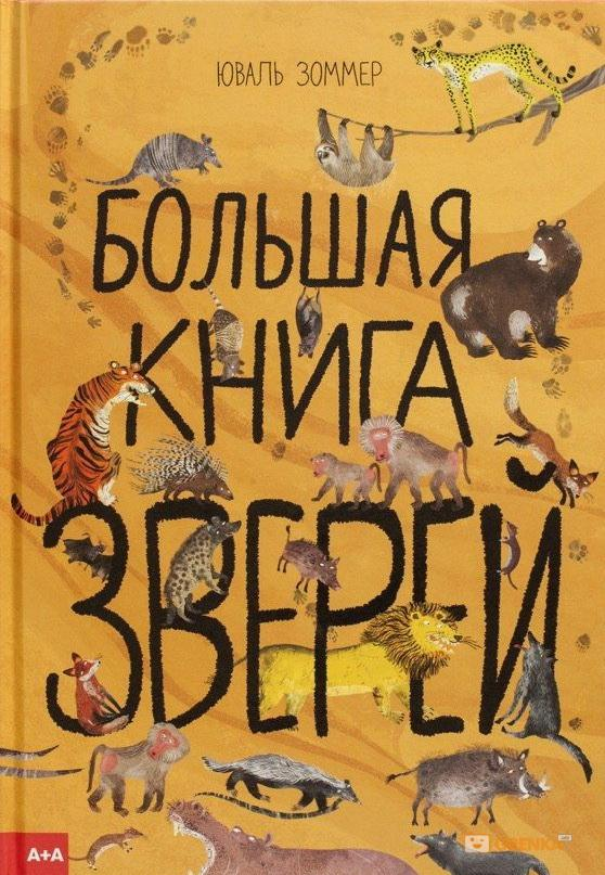 Купить Большая книга зверей, Барбара Тейлор, 978-5-91103-378-1