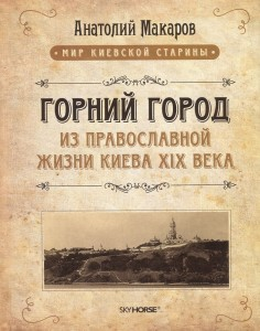 Книга Горний город. Из православной жизни Киева 19 века