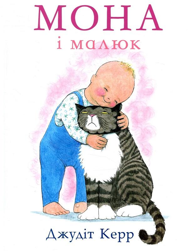 Купить Мона і малюк, Джудіт Керр, 978-617-7329-31-1
