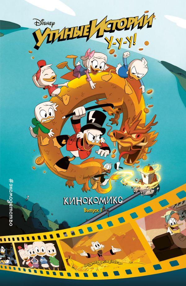 Купить Утиные истории. Кинокомикс. Выпуск 1, Ю. Лазарева, 978-5-04-091912-3