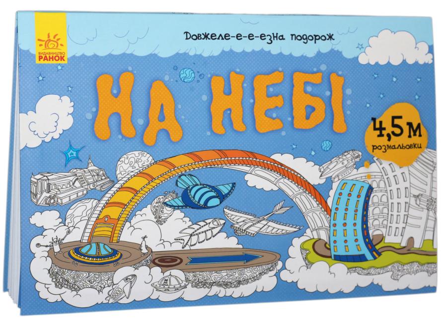 Купить На небі, Ганна Булгакова, 9789667488253