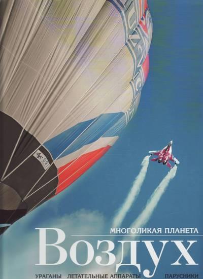 Купить Воздух, Андрей Журавлев, 978-5-98641-026-5
