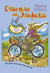 Книга Счастье от Эльфики. Радость на каждый день