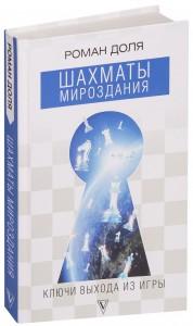 Книга Шахматы мироздания. Ключи выхода из игры