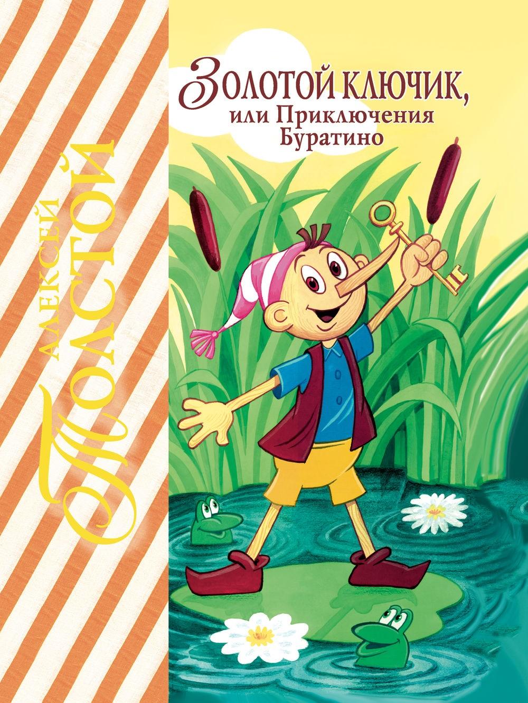 Купить Золотой ключик, или Приключения Буратино, Алексей Толстой, 978-5-699-37531-8