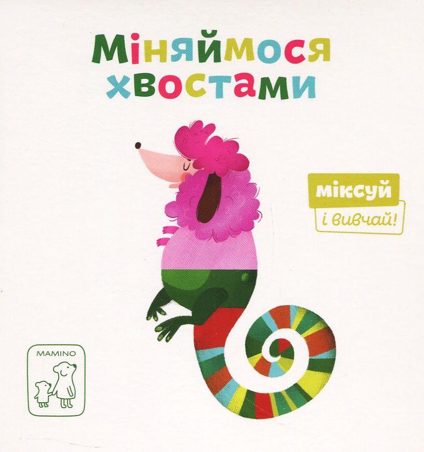 Купить Міняймося хвостами, Світлана Дідух-Романенко, 978-966-97653-5-2