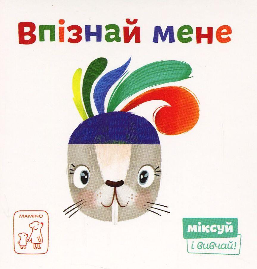 Купить Впізнай мене, Світлана Дідух-Романенко, 978-966-97653-4-5